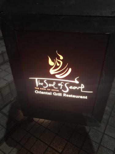 the-soul-of-seoul2