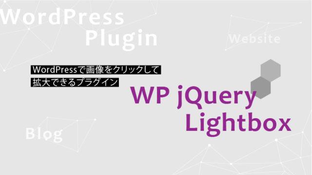 プラグイン「WP jQuery Lightbox」の使い方記事のアイキャッチ画像です。