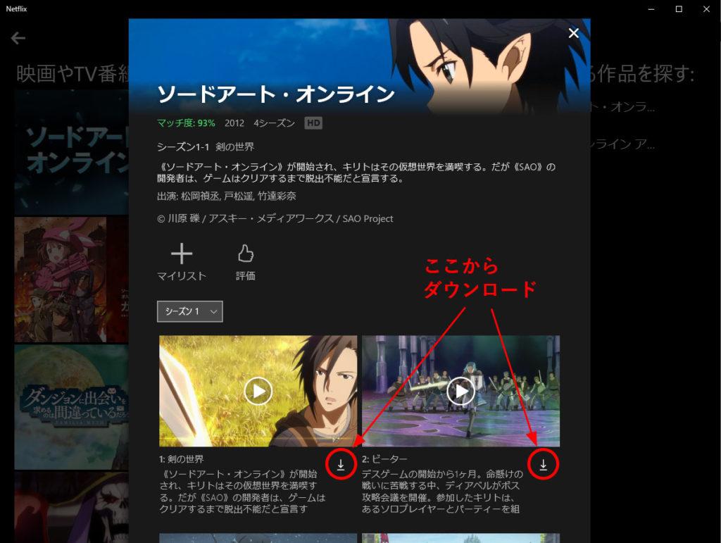 NetflixのPCアプリ画面です。