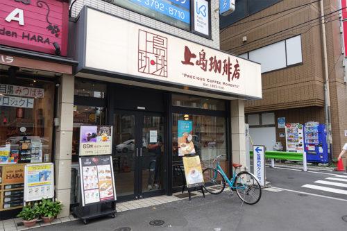 上島珈琲店 中目黒店の写真です。
