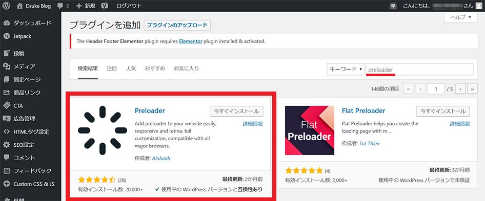 プラグイン「Preloader」のインストール画面のスクリーンショットです。