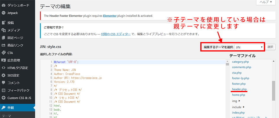 WordPressの「テーマの編集」画面のスクリーンショットです。