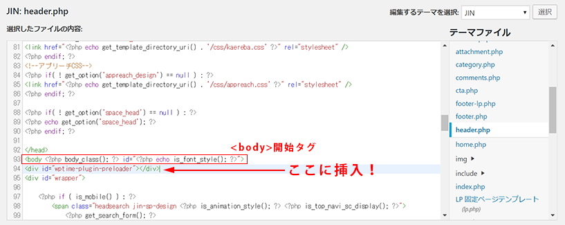 WordPressの「テーマの編集」画面の、header.phpを選択した際のスクリーンショットです。