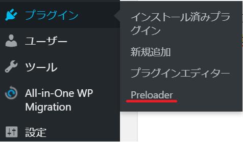 WordPressのPreloaderメニューのスクリーンショット画像です。