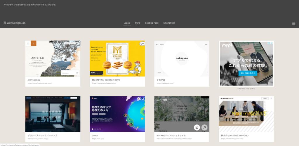 Web Design Clipのサイトキャプチャ画像です。