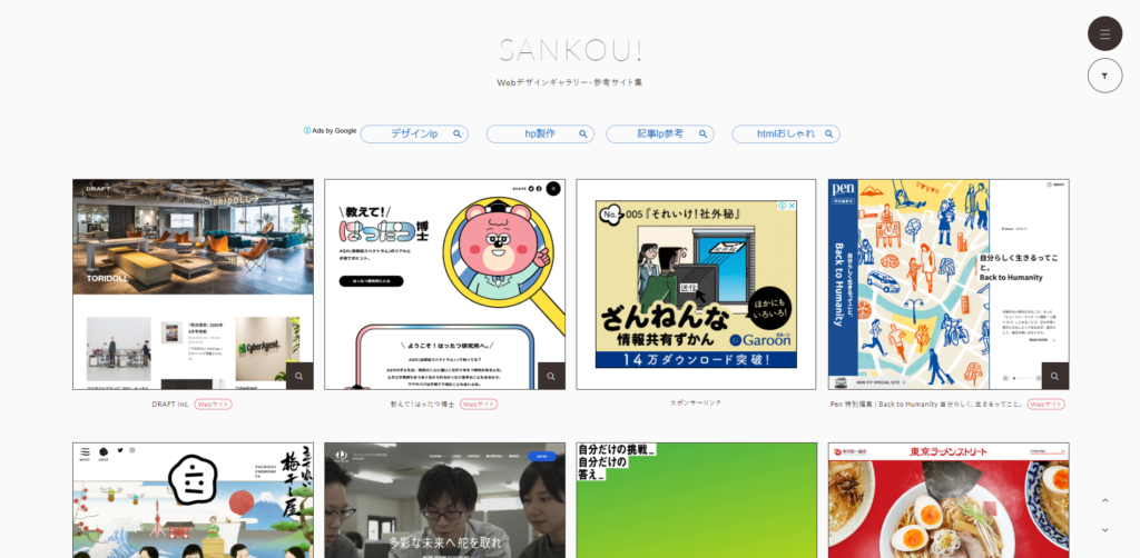 SANKOU!のサイトキャプチャ画像です。