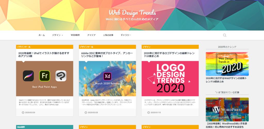 Web Design Trendsのサイトキャプチャ画像です。